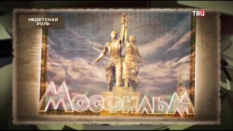 Хроники московского быта Недетская роль Эфир от 31 01 2018