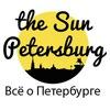 The Sun Petersburg - Вся афиша Петербурга