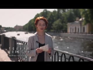 Актрисы БДТ Карина Разумовская и Полина Толстун читают стихи и письма о блокадном Ленинграде
