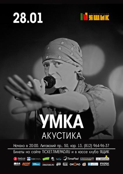 vk.com/umka_akustika
