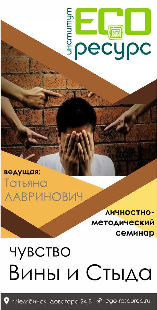 Афиша Челябинск Чувство Вины и Стыда
