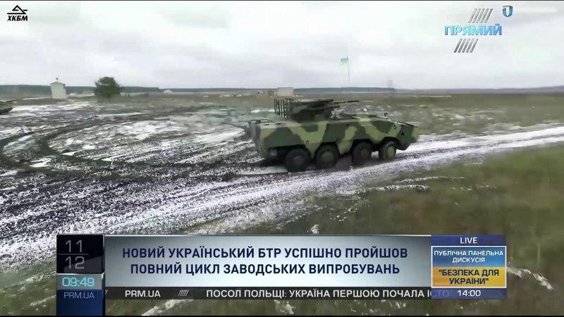 КБ Морозова закінчило випробування БТР 4МВ1