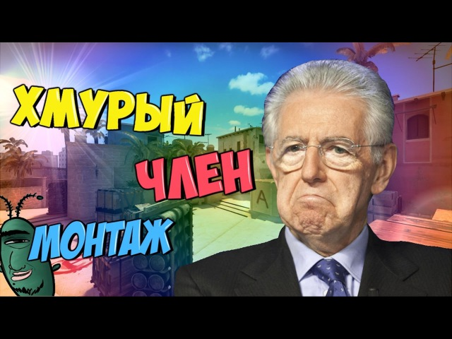 Монтаж - Хмурый член (Руди, Морган, Труман, Сасидж)