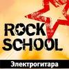 Музыкальная школа - студия Rock School