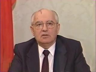 Выступление Горбачева . Последние дни СССР