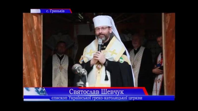 Історчина зустріч Блаженнійшого Святослава