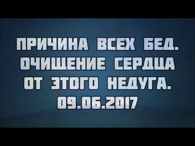 Причина всех бед Очищение сердца от этого недуга 09 06 2017 Абу Яхья Крымский