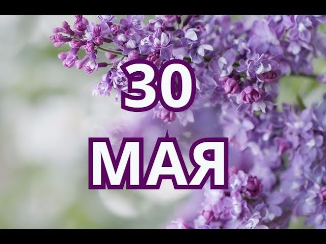 30 мая День святой Жанны д'Арк и другие праздники
