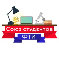 Логотип Союз студентов ФТИ УрФУ