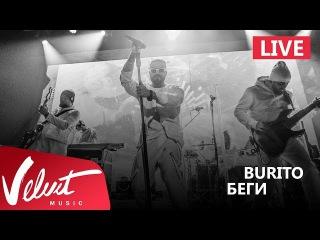 Live: Burito - Беги (Сольный концерт в RED, 2017г.)