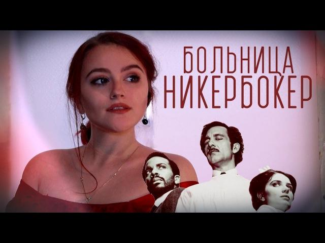 Больница Никербокер The Knick сериал на HALLOWEEN