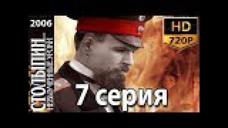 Столыпин Невыученные уроки 7 серия из 14 Исторический сериал драма 2006