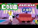 ▶Movie Coub 40 🎬 Лучшие кино - коубы. Приколы из фильмов, сериалов и мультиков