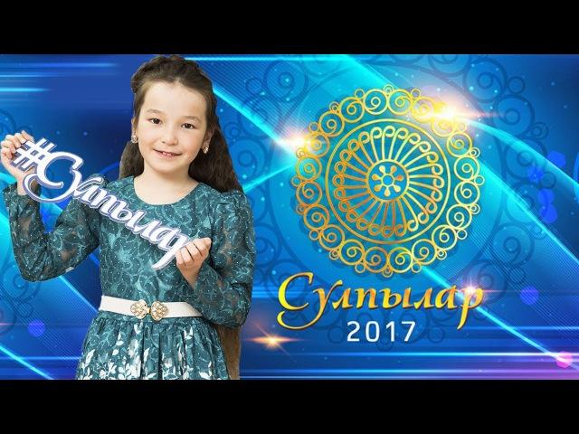 Зөлфирә Зәйнетдинова - Алтынай
