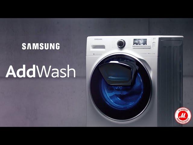 Стиральные машины Samsung серии AddWash