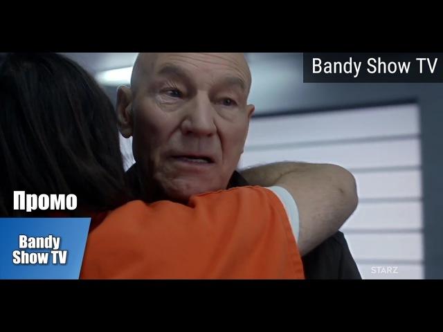 Блант говорит Bling Talk 2 Сезон 5 Серия Промо HD