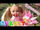 Девочка нюхает цветы и пукает от удовольствия Маленькая кукла игрушка для девочек Doll Куколка