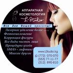 Аппаратная косметология Бишкек, косметолог, омоложение, лазерное удаление волос, фотоомоложение