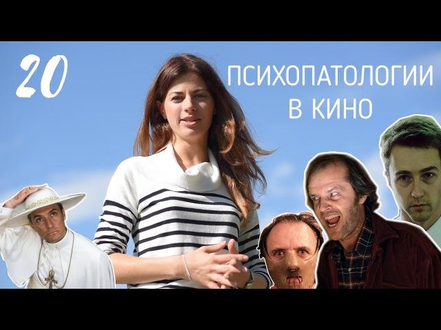 20 Психопатология в кино Психология Что?