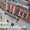 Пензагейт (хроника рейдерского захвата в Пензе)
