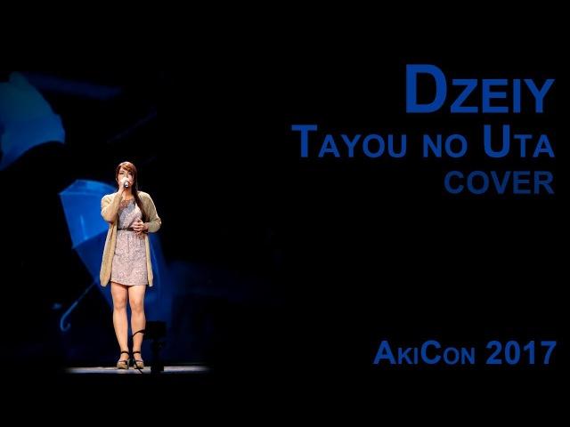 AkiCon 2017 Dzeiy Tayou no Uta Erika Sawajiri cover