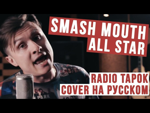 Smash Mouth All Star Cover на русском RADIO TAPOK