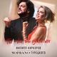 SOPRANO Турецкого feat. Филипп Киркоров - Ты – все, что нужно мне