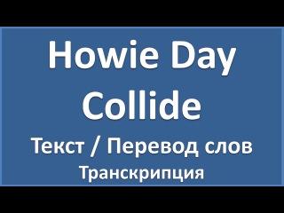 Английский язык по песням: Howie Day - Collide (текст, перевод, произношение)