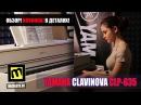 Yamaha Clavinova CLP 635 обзор звук и функции