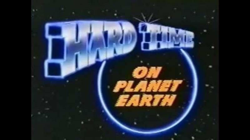 Сослан на планету Земля 12 ( ? 13 ? ) серия Банда Уолли