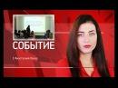 Событие №31 Новосибирск посетил Артур Мартиросян 16.11.2016