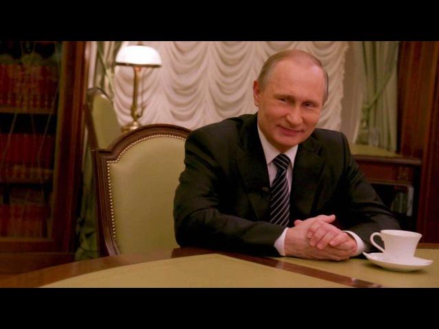 Путин. Документальный фильм Оливера Стоуна. Часть четвертая » Freewka.com - Смотреть онлайн в хорощем качестве