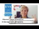 Что такое ESC EVS и Что скрывает волонтерство за границей? European Voluntary Service