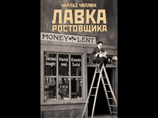 Лавка ростовщика (The Pawnshop, 1916)