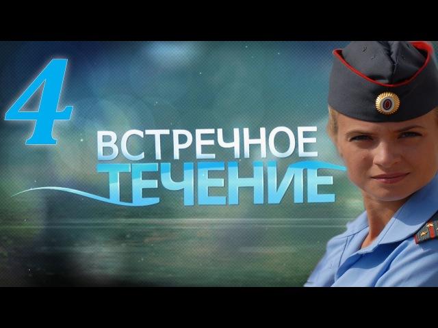 Встречное течение 4 серия 2011