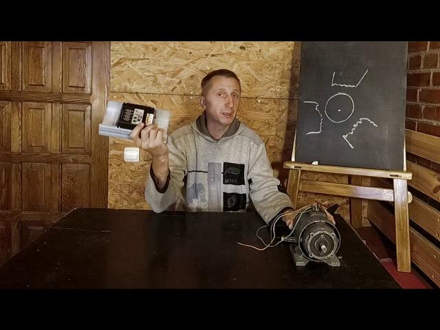 Подключение электродвигателя через частотный преобразователь. Плюсы и минусы