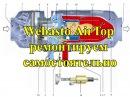 Разбираем Webasto Air Top 3900