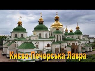 7 чудес Украины
