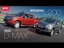 Isuzu D Max и Mitsubishi L200 тест драйв с Никитой Гудковым