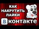 Как Накрутить Лайки ВКонтакте | Накрутка Лайков ВК