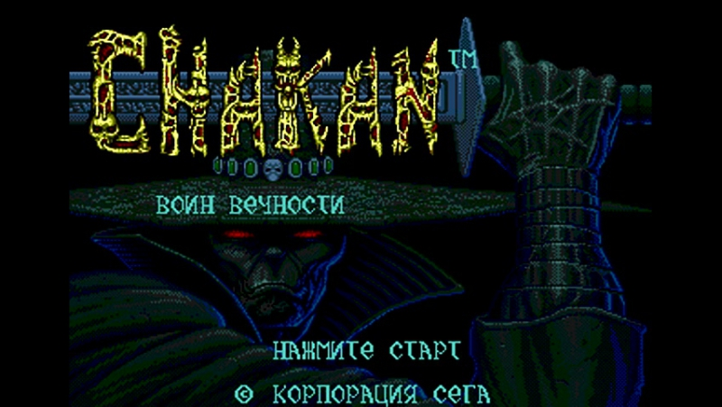 Chakan The Forever Man - Intro (Rus by TRus_Pirates)