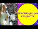 Летние Покупки SheIn ChicWish Саша Кирпань