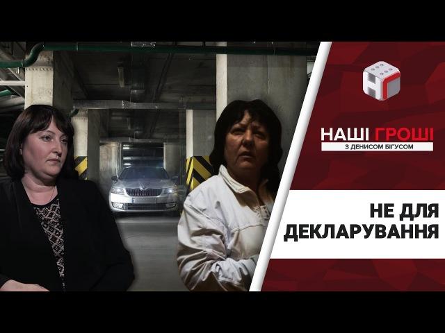 Автопарк для Корчак як голова НАЗК порушує правила е декларування 2017 05 15