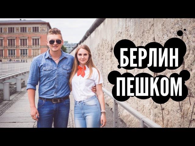 VLOG 31 БЕРЛІНСЬКА СТІНА. КПП ЧАРЛІ. ЖАНДАРМЕНМАРКТ.