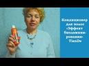 ☯ Как ламинировать волосы дома, или Кондиционер для волос Эффект биоламинирова