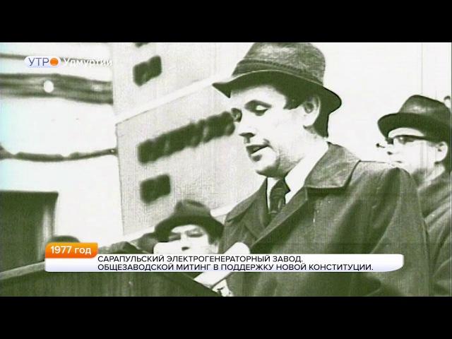 1977 ГОД МИТИНГ НА САРАПУЛЬСКОМ ЭГЗ