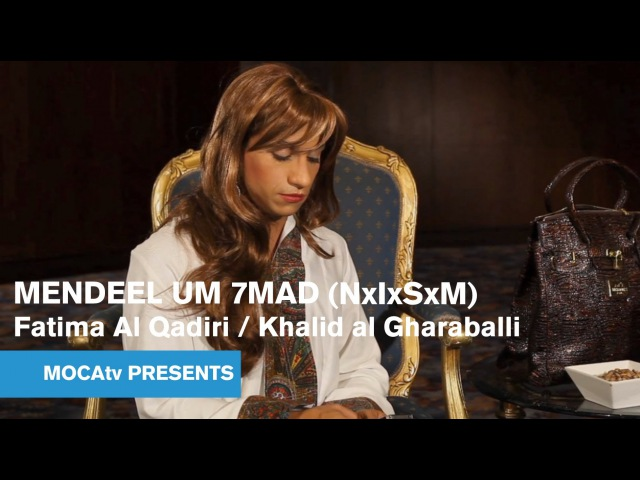MOCAtv Presents MENDEEL UM 7MAD NxlxSxM Al Qadiri Al Gharaballi Performativity