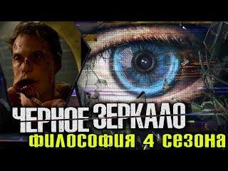 """Философия сериала """"Черное Зеркало"""" (4 сезон) / Wisecrack Quick Take - Озвучка"""