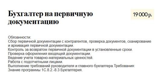 работа в москве бухгалтером на первичную документацию