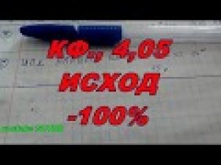 АЛАВЕС-БЕТИС прогноз кф., 4,05 исход -100% !!!